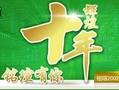 銘瑄2002年-2012年十年慶 輝煌十年 銘瑄有你