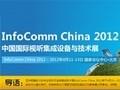 InfoComm China 2012中国国际视听集成设备与技术展