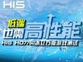 HIS HD7750冰立方版低端/高性能游戏测试