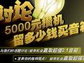5000元攒机留多少钱买音箱?