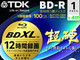 9月份上市 TDK推100GB超硬蓝光刻录盘