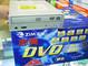 双八速DVD刻录机的极限价格:777
